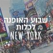 רוצים לצפות בתצוגות בשבוע האופנה בניו יורק?