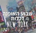 הצצה מקרוב: שבוע האופנה בניו יורק