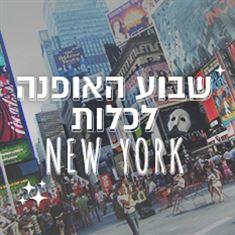 לכבוש את ניו יורק בסטייל: הצצה לתצוגות הכי לוהטות
